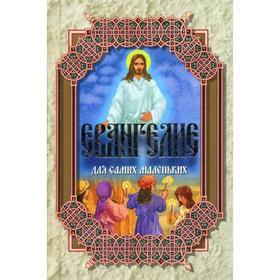 Евангелие для самых маленьких. 5-е издание