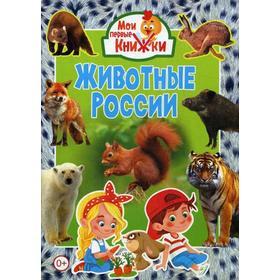 Животные России (меловка)