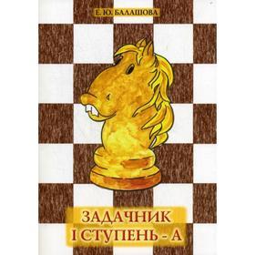 Задачник «1 ступень - А». 4-е издание. Балашова Е. Ю.