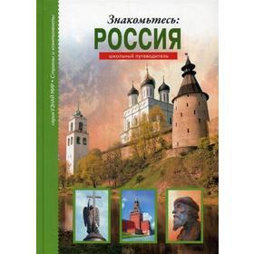 Знакомьтесь: Россия: школьный путеводитель. Афонькин С.Ю.