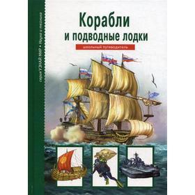 Корабли и подводные лодки. Узнай мир. Школьный путеводитель. Кацаф А.М.