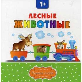 Лесные животные. 2-е издание. Первые слова