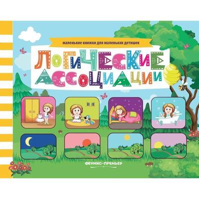 Логические ассоциации: книжка с заданиями. Шаркова А. - Фото 1