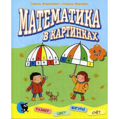 Математика в картинках (4-5 лет): развивающее пособие. Маринкович С., Маркович С - Фото 1