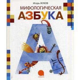 «Мифологическая азбука», Жуков И.А.