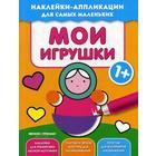 Мои игрушки 1+: книжка с наклейками