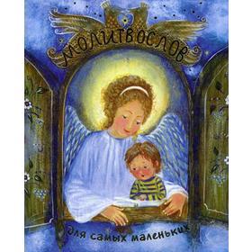 Молитвослов для самых маленьких (Свято-Елисаветинский Монастырь)