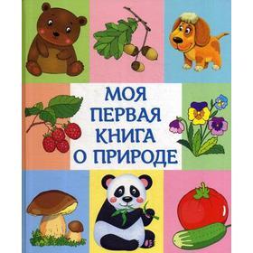 Моя первая книга о природе