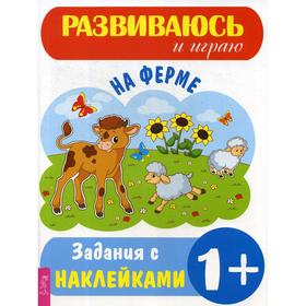 На ферме: Задания с наклейками (Развиваюсь и играю)