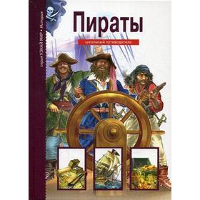 Пираты. Узнай мир. Крылов Г.А.
