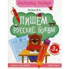 Пишем русские буквы: книга-тренажер. 6-е изд. Белых В.А.