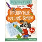 Прописные русские буквы: книга-тренажер. 2-е изд. Белых В.А.