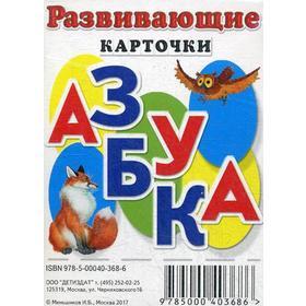 «Развивающие карточки. Азбука», Меньшиков И.Б.