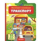 Транспорт: книжка с наклейками (35 наклеек)