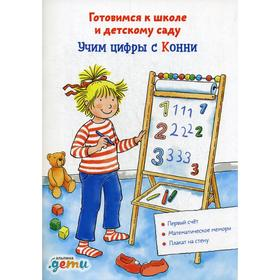 Учим цифры с Конни: Готовимся к школе и детскому саду. Вельте У.,Серенсен Х.