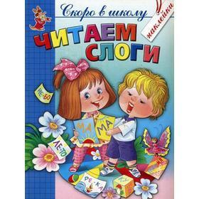 Читаем слоги. Скоро в школу. (+ наклейки). Соколова Е.И., Чижова Е.В.
