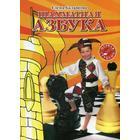 «Шахматная азбука. Первая ступень», 3-е издание, исправленное и дополненное, Балашова Е.Ю.