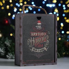 """Коробка для подарочного набора """"Дед мороз"""""""