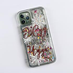 Чехол - шейкер для телефона iPhone 11 pro «Чудеса», 7,14 х 14,4 см