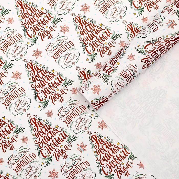 Бумага упаковочная глянцевая «Радости в Новом году», 50 х 70 см