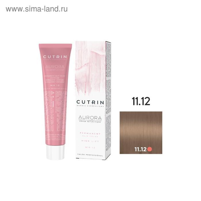 Крем-краска для окрашивания волос Cutrin Aurora Permanent High Lift, тон 11.12 чистый матовый блондин, 60 мл