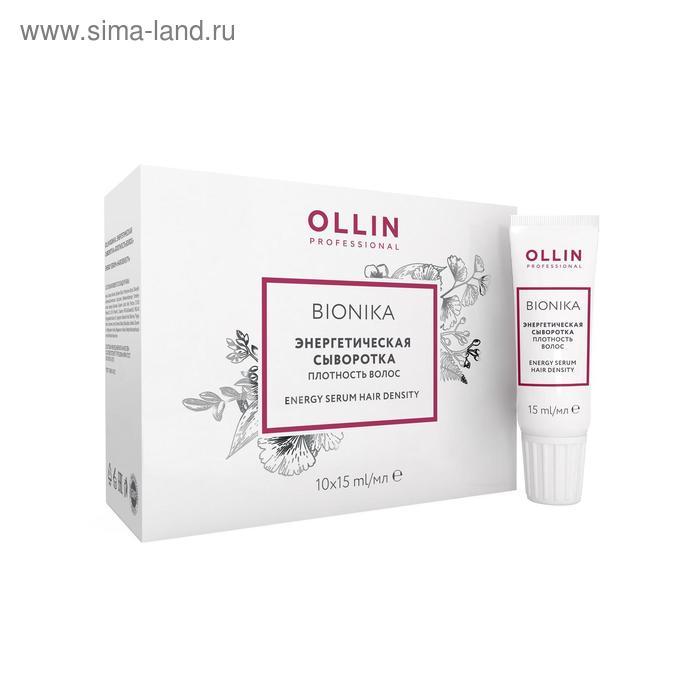 Сыворотка энергетическая для восстановления волос Ollin Professional Bionika, плотность волос, 10 шт. по 15 мл