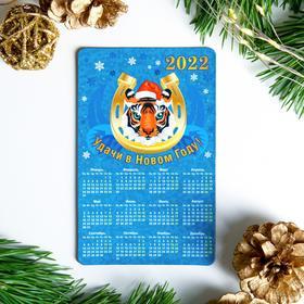"""Магнит с календарем """"С Новым 2021 годом!"""" бычок с ёлочкой , 110 х 70 мм"""