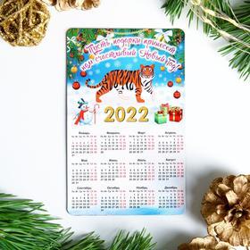 Магнит с календарем 'С Новым 2021 годом!' бычок со снежинками , 110 х 70 мм Ош