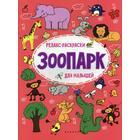 Зоопарк: релакс-раскраска. 2-е изд. Московка О.С.