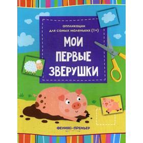 Книжка-вырезалка «Мои первые зверушки», 2-е издание