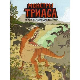 Монстры триаса. Игры с первыми динозаврами. Крамптон Н.