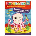 Первое подводное путешествие: книжка-раскраска. 2-е изд