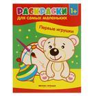 Первые игрушки: книжка-раскраска. 3-е изд