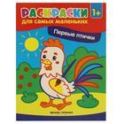 Первые птички: книжка-раскраска. 3-е изд