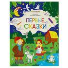 Первые сказки: книжка-раскраска