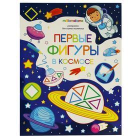 Первые фигуры в космосе: книжка-раскраска