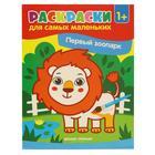 Первый зоопарк: книжка-раскраска 1+. 2-е изд