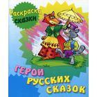 Раскраска-сказки. Герои русских сказок