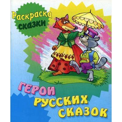 Раскраска-сказки. Герои русских сказок - Фото 1