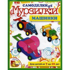 Самоделки от Мурзилки. Машинки. Для детей от 7 до 10 лет. Коваленко М.