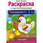 Тренируем С, З, Ц. 2-е изд. Ульева Е.