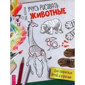 Учусь рисовать. Животные. Лейбман А. Ош