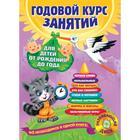 Годовой курс занятий: для детей от рождения до года (+CD). Далидович А., Мазаник Т.М., Цивилько Н.М.