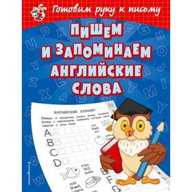 Пишем и запоминаем английские слова. Александрова О.В.