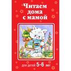 Читаем дома с мамой: для детей 5-6 лет. Лунин В., Усачев А., Аким Я.Л.