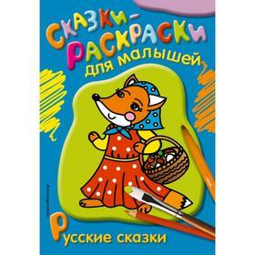 Русские сказки. Бунина Н.В.,