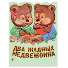 Два жадных медвежонка. Венгерская народная сказка_