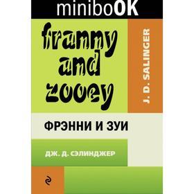 Фрэнни и Зуи. Дж. Д. Сэлинджер Ош