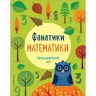 Заколдованный лес: развиваем математические способности. Бертола Л., Баруцци А.