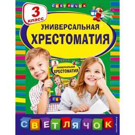 Универсальная хрестоматия: 3 класс. Пришвин М.М., Любарская А.И., Пермяк Е.А.